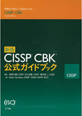cissp_cbk_official_guidebook_img