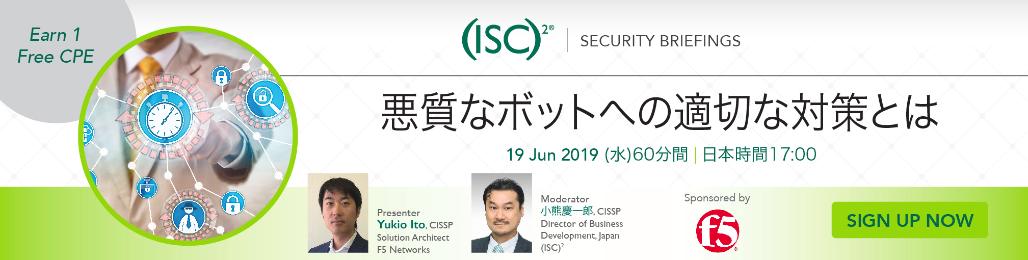 Webinar_F5 Networks_Japanese_Jun 19